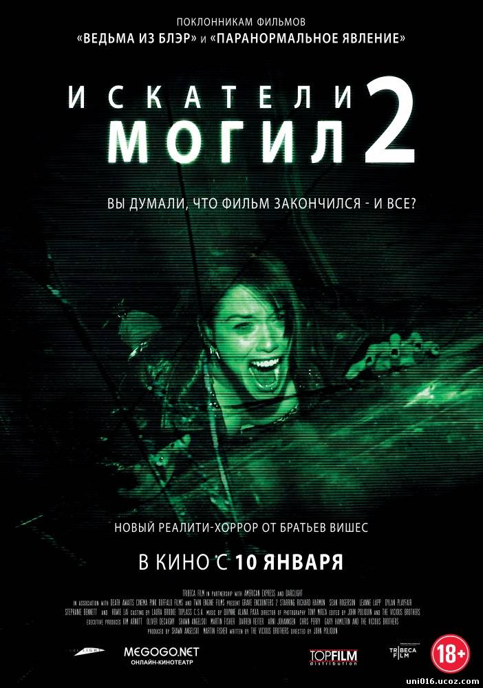 /news/iskateli_mogil_2_grave_encounters_2_2012/2013-03-07-2691