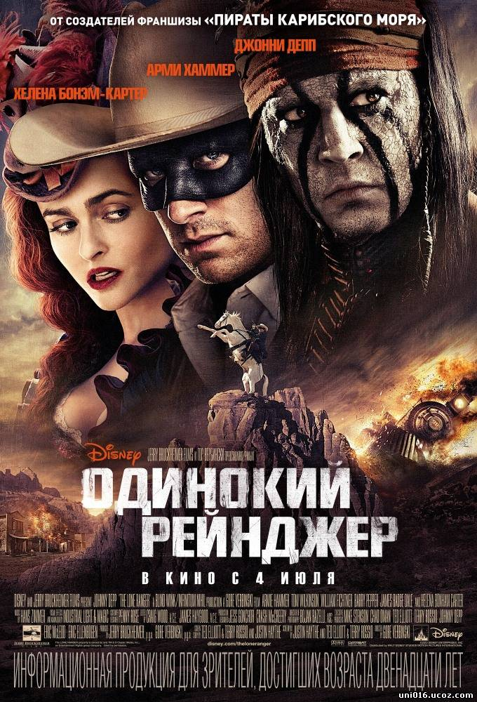 /news/odinokij_rejndzher_the_lone_ranger_2013/2013-10-06-2935