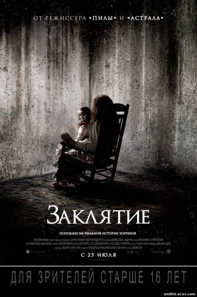 /news/zakljatie_the_conjuring/2013-11-01-2981